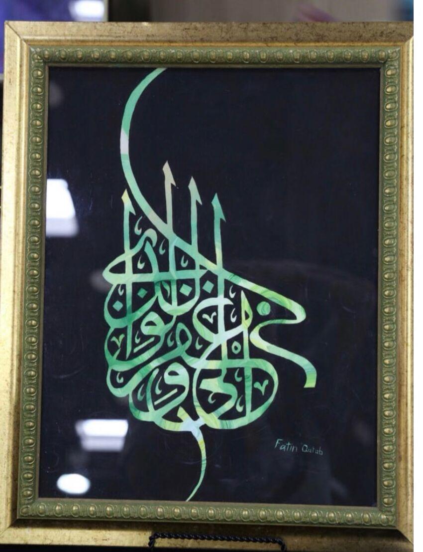Fatin Qutob - Forgiveness.jpg
